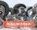 ООО «АгроСити» реализует  подшипниковую продукцию!