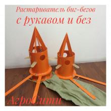 Собственное производство ручных растаривателей(дозаторов) Биг-Бегов!